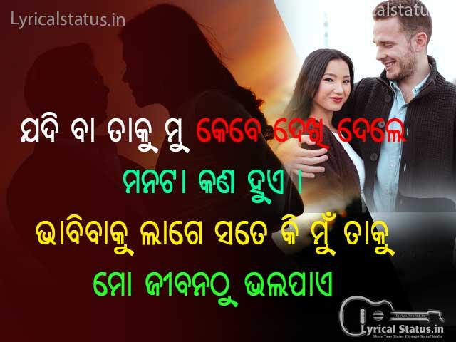 Odia Love Shayari Photo Download