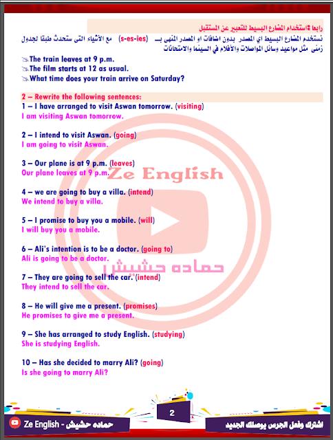 90 سؤال Rewrite بالإجابات الصف الثالث الإعدادى الترم الثانى 2021 مستر حماده حشيش