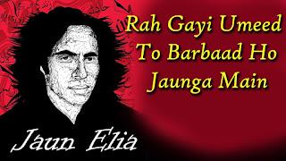 Jaun Elia Poetry - Hijar ki Aankhon se Aankein to milatay jaaiye