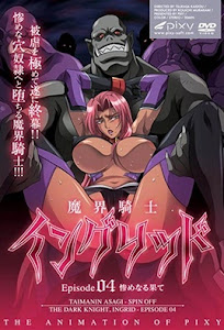 Makai Kishi Ingrid Episode 4 English Subbed