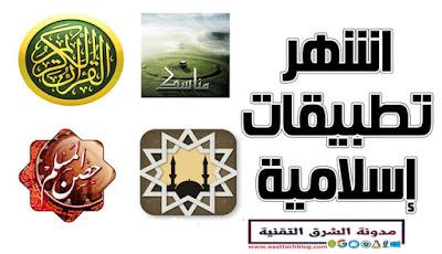 تحميل أشهر تطبيقات إسلامية للأندرويد