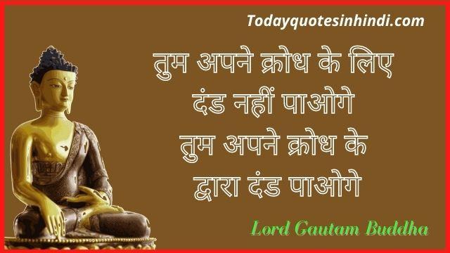 Lord Gautam Buddha Purnima Quotes In Hindi