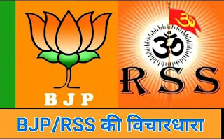 RSS, BJP भारत की अर्थव्यवस्था क्यों बर्बाद कर रहे हैं ?