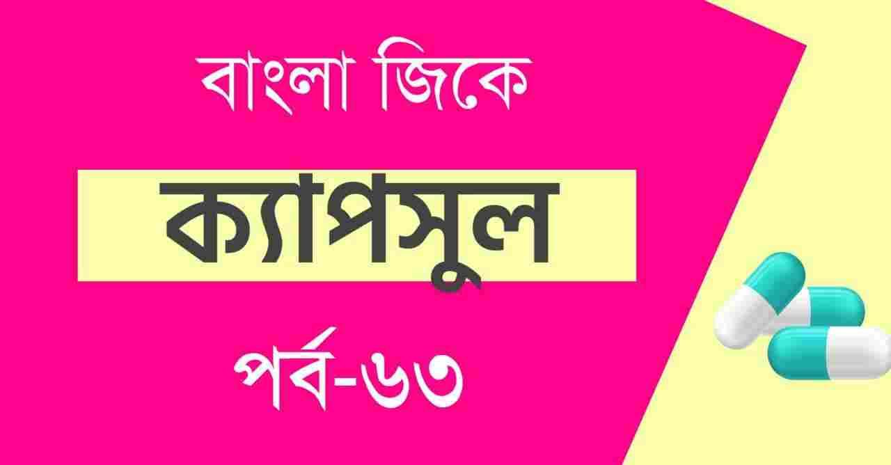 Bangla GK Capsule Part-63 for All Exams