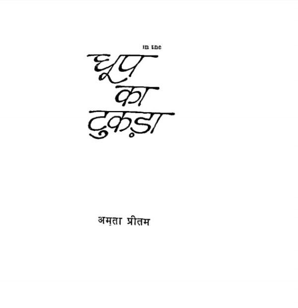 dhoop-ka-tukda-amrita-pritam-धूप-का-टुकड़ा-अमृता-प्रीतम
