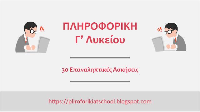 30 Επαναληπτικές ασκήσεις για το μάθημα της Πληροφορικής της Γ' Λυκείου