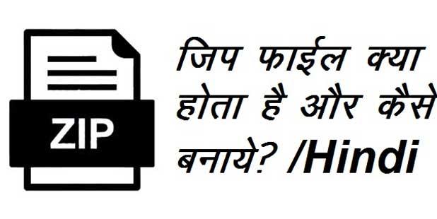 Zip File Kya Hai Aur Kaise Banaye In Hindi