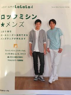 livre japonais lalala 4