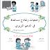 مجموعة من تمارين دعم للسنة الخامسة إبتدائي الجيل الثاني pdf