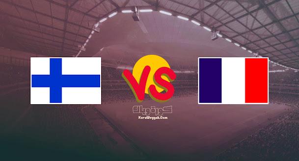 نتيجة مباراة فرنسا وفنلندا اليوم 7 سبتمبر 2021 في تصفيات أوروبا المؤهلة لكأس العالم 2022