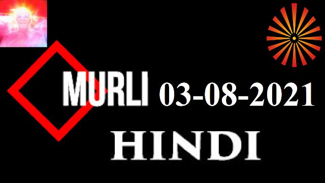 Brahma Kumaris Murli 03 August 2021 (HINDI)