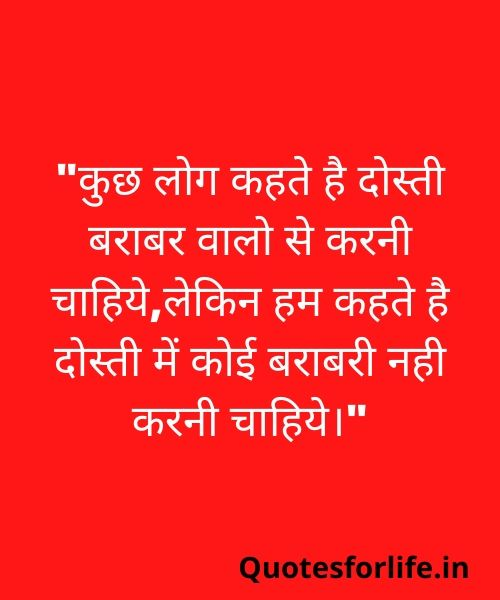 Best Friendship Attitude Status In Hindi