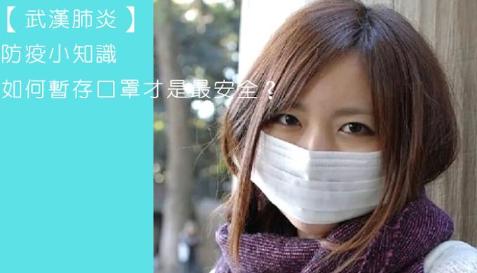 【武漢肺炎】防疫小知識 暫存口罩的方法