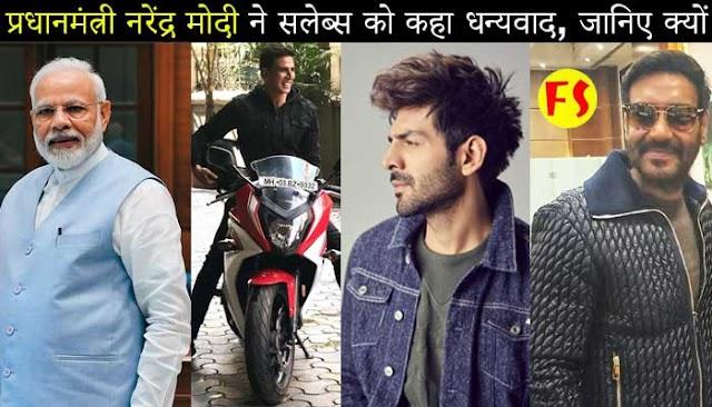 प्रधानमंत्री नरेंद्र मोदी ने अजय देवगन और कार्तिक आर्यन और अन्य फ़िल्मी कलाकार का PM Care Fund में दान देने के लिए धन्यवाद कहा