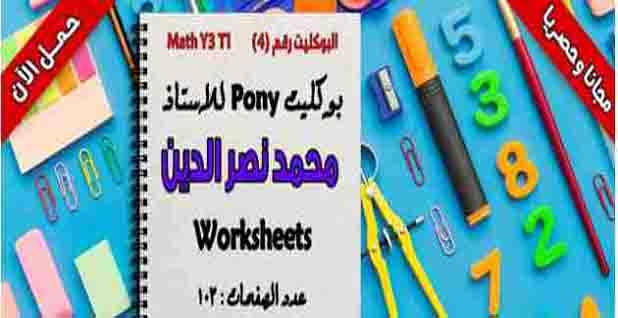 تحميل بوكليت Pony للتدريبات للاستاذ محمد نصر الدين في الماث للصف الثالث الابتدائي الترم الأول 2019