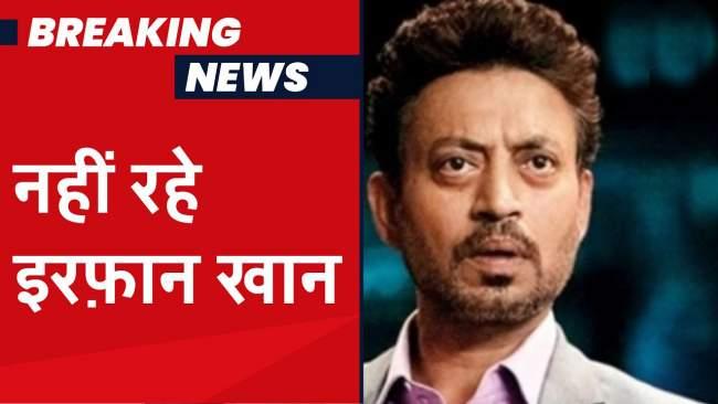 story irrfan khan dies at 54 live updates bollywood actor dead at mumbai s kokilaben dhirubhai ambani hospital