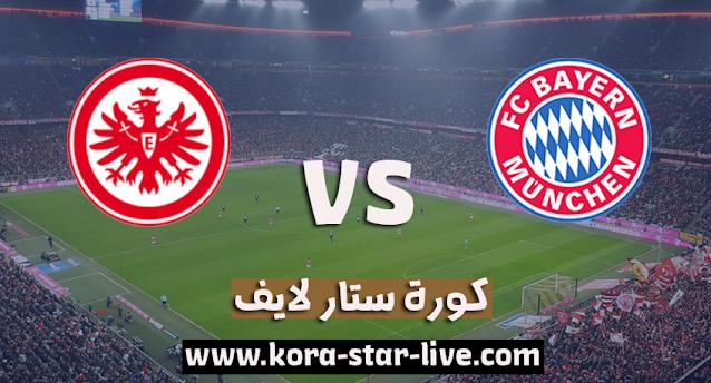 مشاهدة مباراة بايرن ميونخ وآينتراخت فرانكفورت بث مباشر بتاريخ 24-10-2020 الدوري الالماني