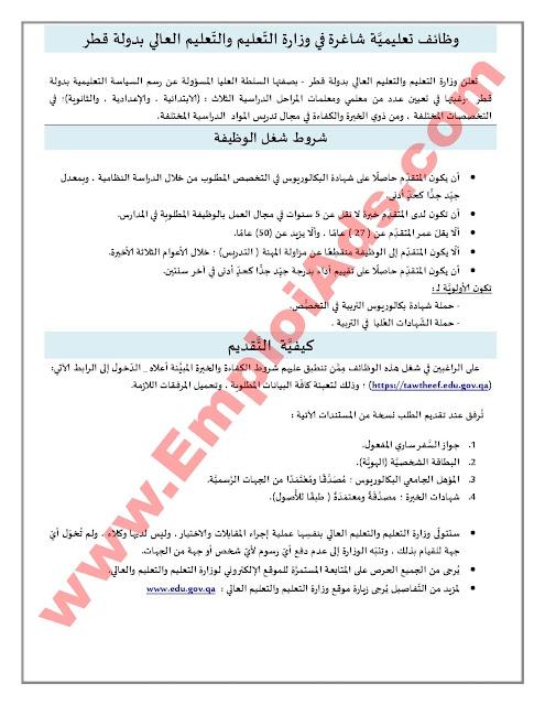 اعلان عن وظائف تعليمية شاغرة في وزارة التعليم والتعليم العالي بدولة قطر جوان 2017