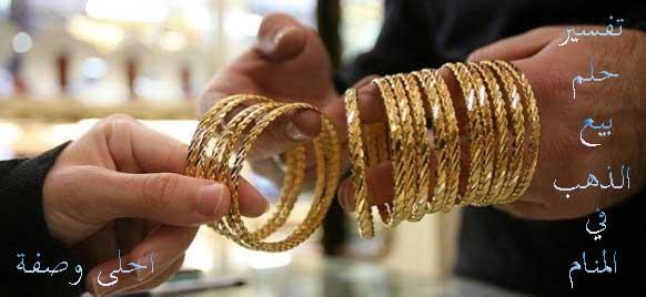 تفسير حلم بيع الذهب في المنام للعصيمي