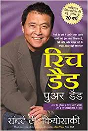 rich dad poor dad hindi by robert t kiyosaki,business books in hindi, finance books in hindi, investment in hindi, money management books in hindi
