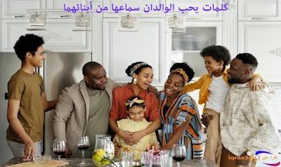 كيف تحسن علاقتك مع والديك؟ التعامل مع الوالدين, كلمات يحب الوالدان سماعها من أبنائهما, رسائل شكر للوالدين, نعمة الوالدين