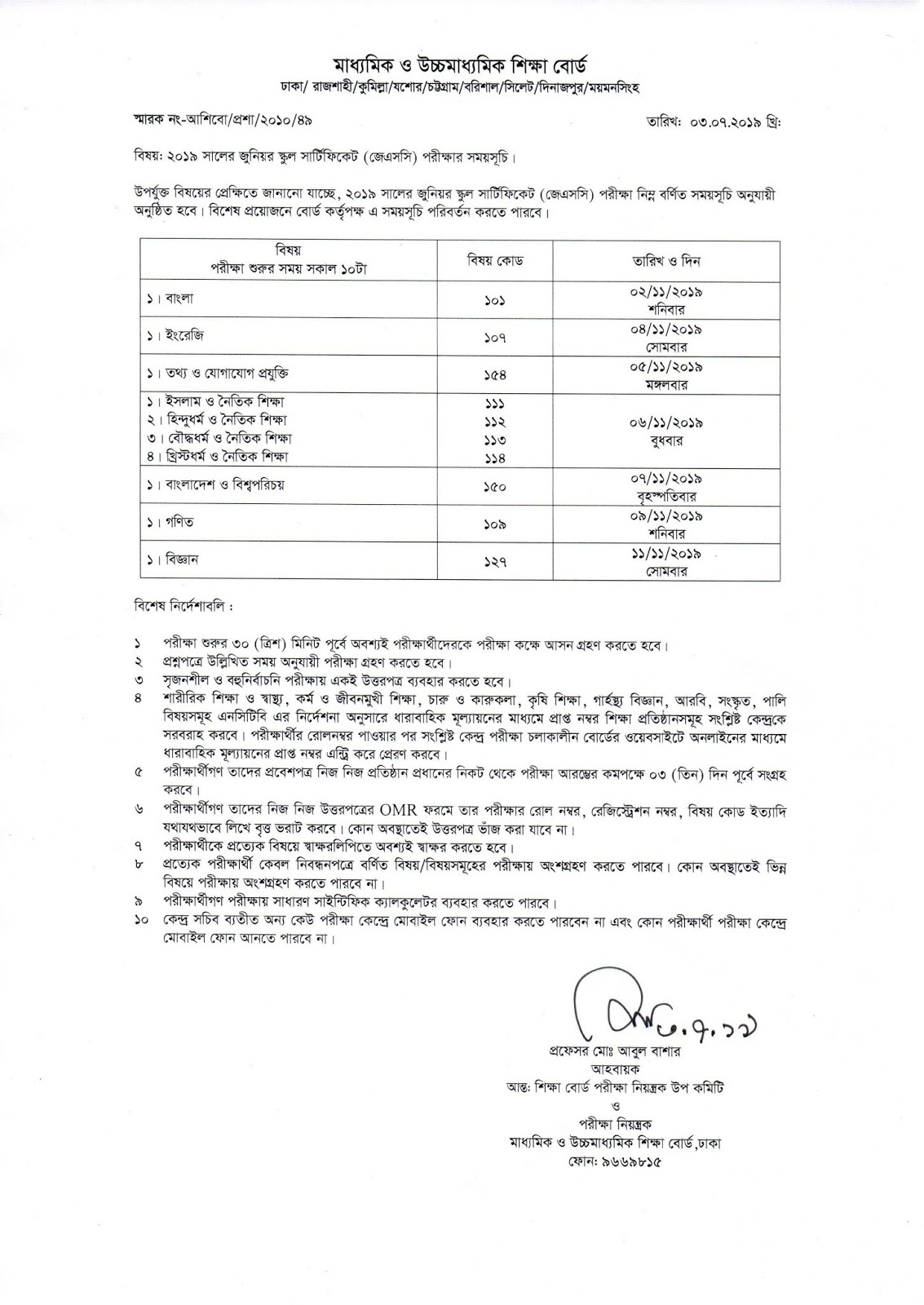 JSC Exam Routine 2020 – Junior School Certificate (JSC) Exam 2020 Routine