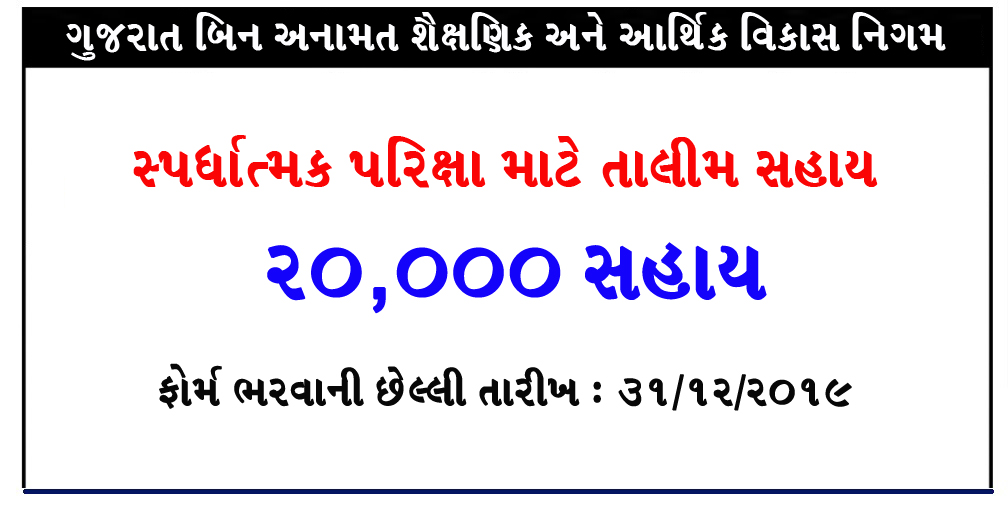 http://www.myojasupdate.com/2019/07/student-benifits-candidates-preparing_30.html