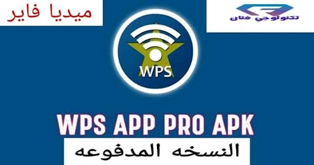 تحميل برنامج wpsapp pro النسخه المدفوعه مجانا للاندرويد من ميديا فاير