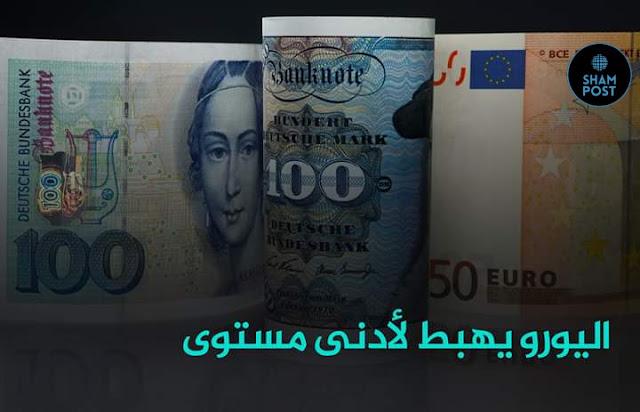اليورو يهبط لادنى مستوى في أسبوع