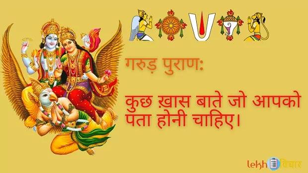 Garuda Purana Facts
