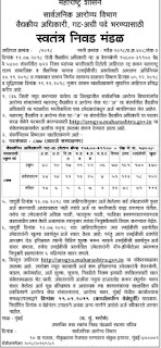 arogya maharashtra Medical Officer Group A Posts Application Form.jpg