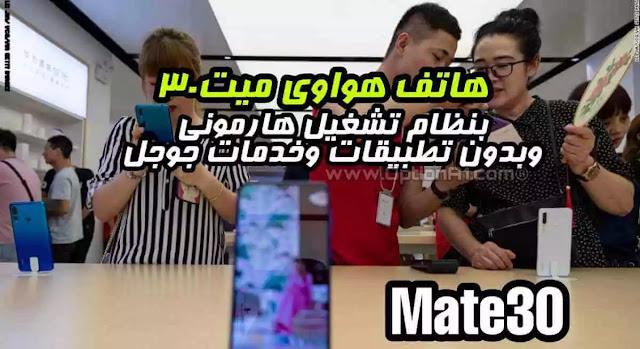 هواوي تطلق هاتف Mate 30 الجديد بنظام Harmony OS بدون خدمات أو برامج جوجل