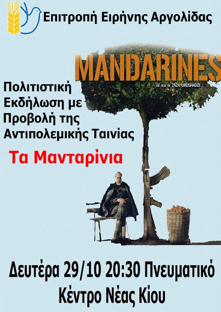 Εκδήλωση και Προβολή της Αντιπολεμικής Ταινίας «Τα Μανταρίνια» από την Επιτροπή Ειρήνης Αργολίδας