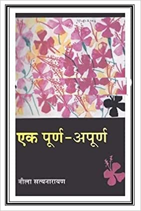 Ek-Purn-Apurn (Marathi) by Nila Satynarayan (Author)