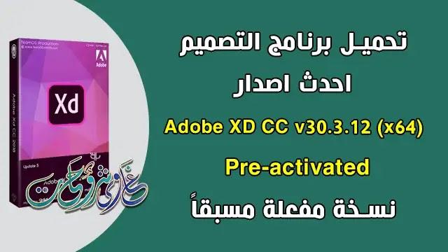 تحميل برنامج Adobe XD CC 30.3.12 Pre-Cracked مفعل مسبقا.