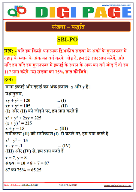 DP | NUMBER - SYSTEM | 03 - MAR - 17 | IMPORTANT FOR SBI PO