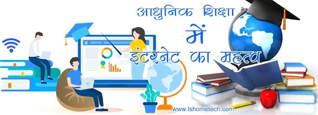 आधुनिक शिक्षा के क्षेत्र में इंटरनेट का महत्व Importance of Internet in Modern Education.
