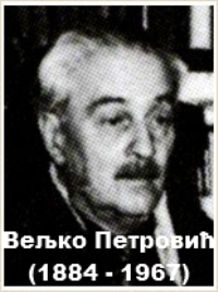 Вељко Петровић | ЕРОТИКА