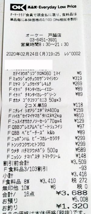 OK オーケー 戸越店 2020/2/24 のレシート