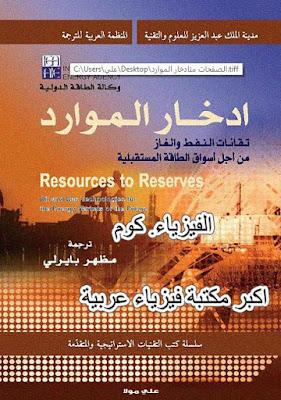 كتاب ادخار الموارد من اجل أسواق الطاقة المستقبلية pdf