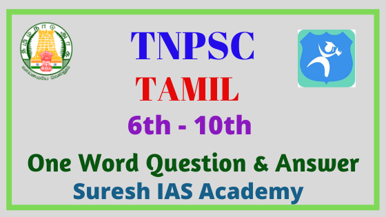 6th - 10th Tamil One Word Question & Answer Released by Suresh IAS Academy