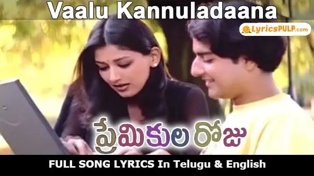 VAALU KANULA DAANA LYRICS In Telugu & English - PREMIKULA ROJU Lyrics
