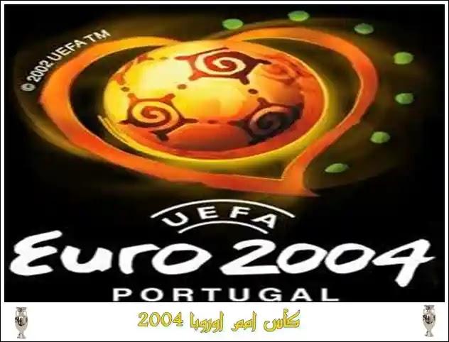 كأس أمم أوروبا,امم اوروبا 2004,نهائي امم اوروبا 2004,يورو 2004,بطولة أمم أوروبا,كاس امم اوروبا 2020,امم اوروبا,كاس امم اوروبا,كاس امم اوروبا 1960,تاريخ كاس امم اوروبا,كأس أمم أوروبا 2020,كأس أمم أوروبا 2016,كاس امم اوروبا لكرة القدم,نهائي كاس امم اوروبا 1960,دوري أبطال أوروبا 2004,تصفيات كأس أمم أوروبا 2020,كأس أمم أوروبا 1996,سجل أبطال كأس أمم أوروبا,نهائي يورو 2004,2004 نهائي يورو,أوروبا