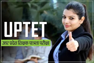 UPTET, CTET ,SSC+12 ,LEKHPAL AND POLICE LEVEL Child Development and Pedagogy