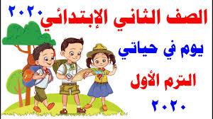 منهج الصف الثانى الابتدائى 2020 الترم الاول فى مادة اللغة العربية