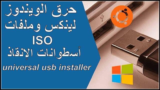 شرح universal usb installer حرق ويندوز 10 و 8 و 7 ولينكس ملفات iso و أسطوانة الإنقاذ على الفلاشة Usb