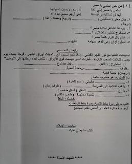 """تجميع امتحانات   للصف الرابع الإبتدائى """"الفعلى """" لغة عربية  إدارات ترم أول لتدريب عليها 81471134_2633380910227240_5390257744018145280_n"""