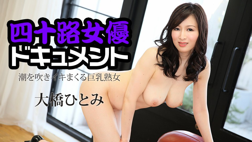 Carib 111720-001 Ohashi Hitomi Forty Years Actress Document Big Tits Mature Woman Cum With Squirting
