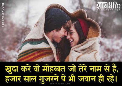 romantic shayari 2020