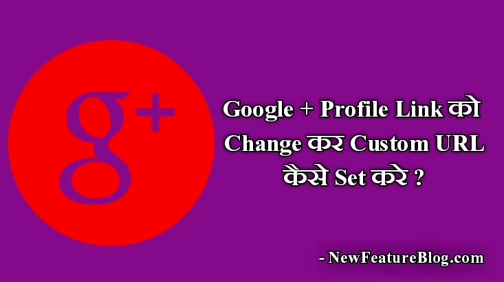 Google-plus-Profile-Link-Change-कर-Custom-URL-Username-कैसे-Set-करे